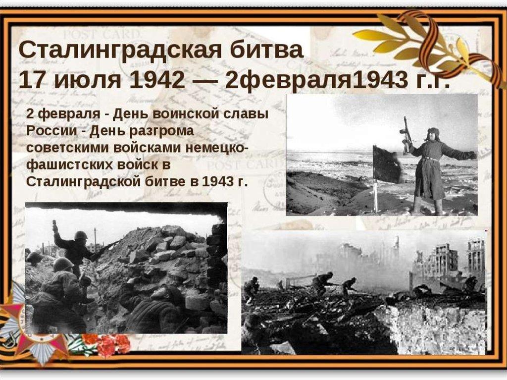 Сталинградская битва в картинках для детей